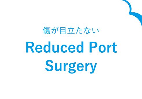 傷が目立たない Reduced Port Surgery